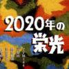 グループ展「2020年の栄光」YUMI ADACHI CONTEMPORARY/あをば荘(東京) 2020/12/19-2021/1/10のDMイメージ画像