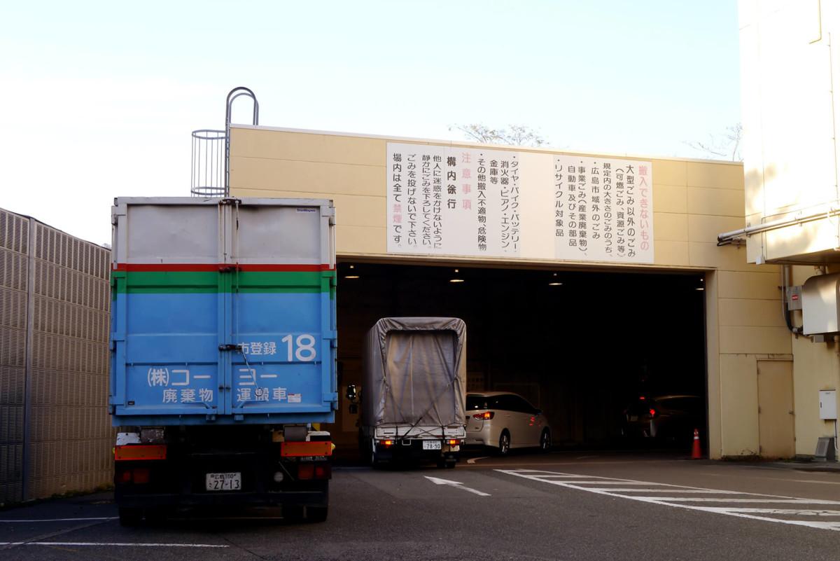 Garbage disposal site at Hiroshima