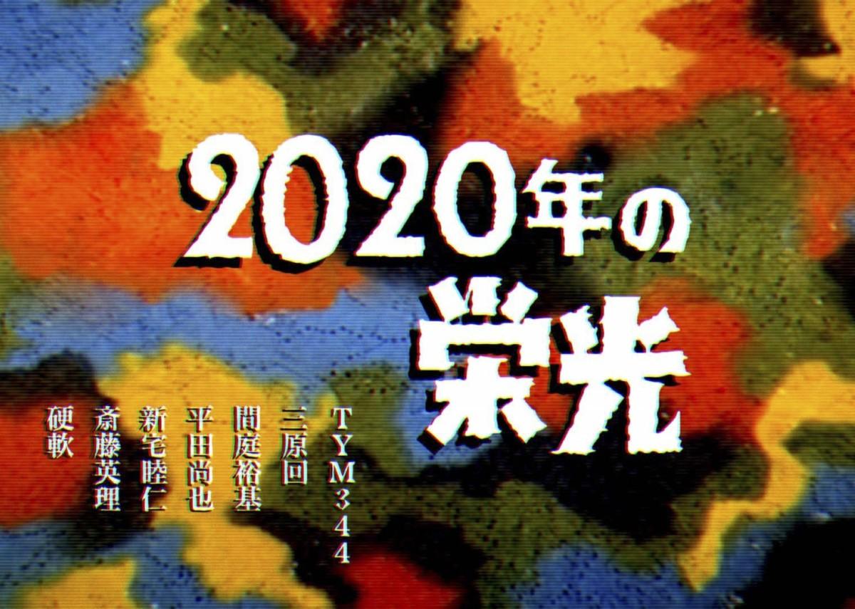 "Group Exhibition ""Glory of 2020"" YUMI ADACHI CONTEMPORARY/AWOBA SOH(Tokyo) Dec 19, 2020-Jan 10, 2021"