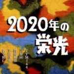 "Contemporary art Group show ""glory of 2020"" in Japan Tokyo"