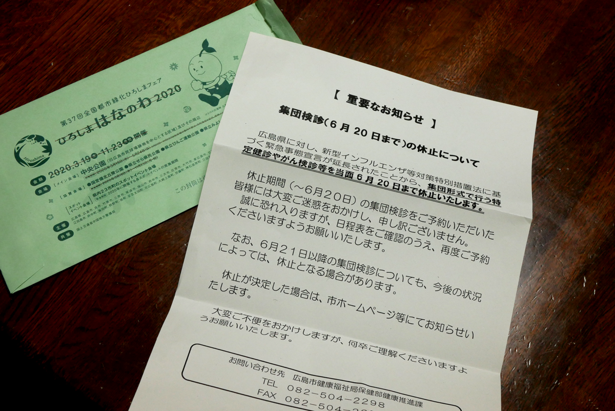 A letter from the city saying that the group medical examination due to Corona pandemic was canceled. Traditional Japanese wasteful work of drawing a correction line by hand to cancel a public event.