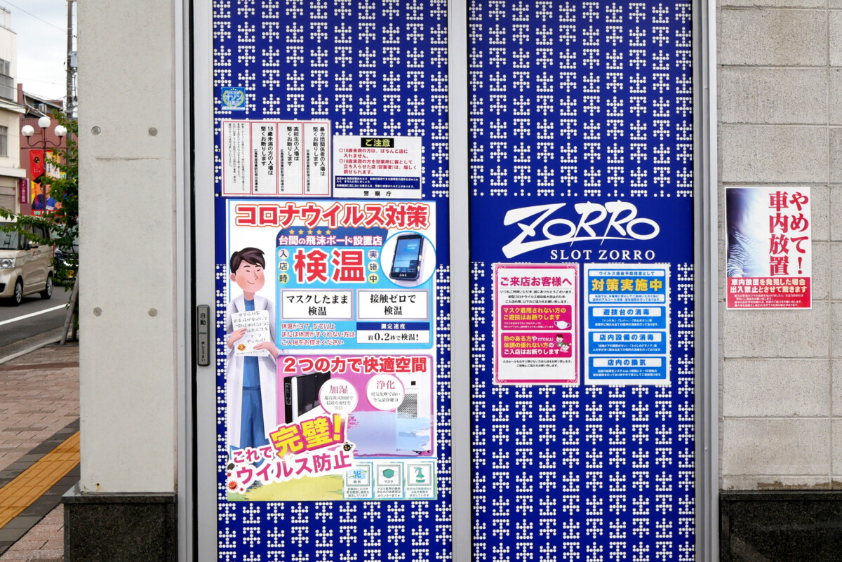 Pachinko parlor's door under effects of the Covid-19 in Hiroshima Japan