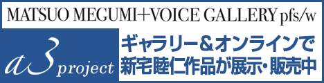 MATSUO MEGUMI +VOICE GALLERY pfs/w a3プロジェクト